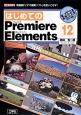 はじめてのPremiere Elements12 高機能「ビデオ編集ソフト」を使いこなす!
