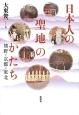 日本人の聖地のかたち 熊野・京都・東北
