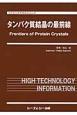タンパク質結晶の最前線 ファインケミカルシリーズ