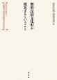 無形民俗文化財が被災するということ 東日本大震災と宮城県沿岸部地域社会の民俗誌