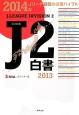 J2白書<永久保存版> 2013 2014年Jリーグ観戦の必須バイブル