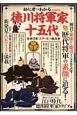 初心者にもわかる「徳川将軍家十五代」 近世日本「太平の世」の統治者