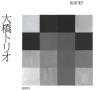 大橋トリオ - デラックスベスト -(DVD付)