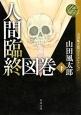 人間臨終図巻(下) 山田風太郎ベストコレクション