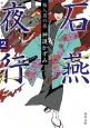 石燕夜行 輪入道の巻 (2)