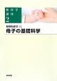 母子の基礎化学 基礎助産学2 助産学講座2