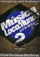 ムジカ・ロコムンド<新装版> ブラジリアン・ミュージック・ディスク・ガイド(2)