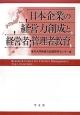 日本企業の経営力創成と経営者・管理者教育