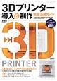 "3Dプリンター導入&制作 完全活用ガイド 3Dプリンターの""今""を徹底解明"