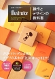 世界一わかりやすいIllustrator 操作とデザインの教科書 CC/CS6/CS5/CS4対応