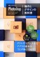 世界一わかりやすいPhotoshop 操作とデザインの教科書 CC/CS6/CS5/CS4対応