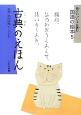 古典のえほん 絵といっしょに読む国語の絵本5