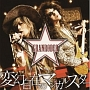 変幻自在のマジカルスター(DVD付)