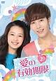 愛の有効期限 DVD-BOX3