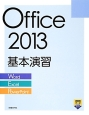 Office2013 基本演習 Word/Excel/PowerPoint