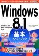 Windows8.1 基本マスターブック 大きく進化した新機能もわかる! 簡単すぐにマスター!タッチ操作も解説!