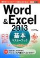 Word&Excel2013 基本マスターブック 2大ソフトが最速で身に付く! 簡単すぐにマスター!仕事に生かせる!