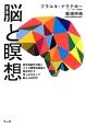 脳と瞑想 最先端脳外科医とタイの瞑想指導者が解き明かす苦しみ