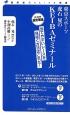 東京スポーツ虎石晃のKEIBAゼミナール 当てやすいレースを見抜く方法はこれだ!