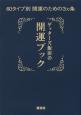 ゲッターズ飯田の開運ブック 60タイプ別開運のための3カ条