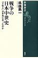 戦争の日本中世史