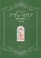 混声合唱による アヴェ・マリア 原詞/日本語詞付