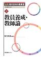 教員養成・教師論 論集現代日本の教育史2