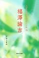 福澤諭吉 スピリチュアルメッセージ集29