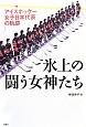 氷上の闘う女神たち アイスホッケー女子日本代表の軌跡