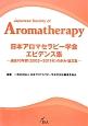 日本アロマセラピー学会エビデンス集 過去10年間(2002~2011年)の歩み・論文集