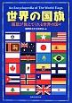 世界の国旗 国旗が教えてくれる世界の国々
