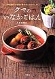 クマのいなかごはん 人気料理ブログが1冊の本になりました!