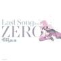 ゼロの使い魔 ~Last Song from ZERO~