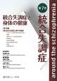 統合失調症 統合失調症と身体の健康 (7)