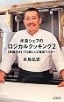 水島シェフのロジカルクッキング [動画付き]プロ級レシピ徹底マスター (2)