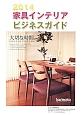 家具インテリアビジネスガイド 2014