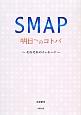 SMAP明日へのコトバ それぞれのメッセージ
