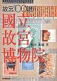 故宮100選 國立故宮博物院 切手ビジュアルアートシリーズ