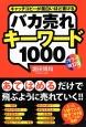 バカ売れキーワード1000<カラー改訂版>