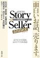 Story Seller annex