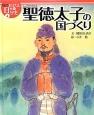 聖徳太子の国づくり おはなし日本の歴史<絵本版>4