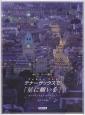 テナーサックスで「星に願いを」~ポップス・ベスト・セレクション~ CD・パート譜付