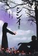 シンイ-信義- (2)