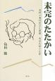未完のたたかい 長野の農村民主化運動 島田武雄の足跡