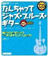 """なんちゃってジャズ・ブルース・ギター<新装版> CD付 ギター・マガジン 目からウロコのネタで""""デキるギタリスト""""になろう!"""