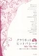 クラリネットヒットパレード '60s '70s '80s CD付き 魅せられる、懐かしの昭和歌謡