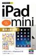 iPad mini基本&便利技<iOS7対応版> いちばんやさしいiPad miniの本