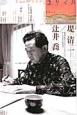 ユリイカ 詩と批評 2014.2 特集:堤清二/辻井喬-西武百貨店からセゾングループへ 詩人経営者の戦後史