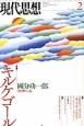 現代思想 2014.2 42-2 特集:キルケゴール