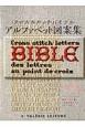 クロスステッチバイブル アルファベット図案集 世界一豊富なクロスステッチ用アルファベット図案アル